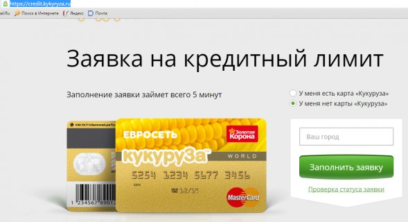 Оформить онлайн кредитную карту безработному