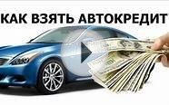 AutoLux163 - Как взять АвтоКредит\How to take a car Loan